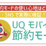 【デメリットを見逃すな】UQモバイルのくりこしプランの残念な注意点7つ!