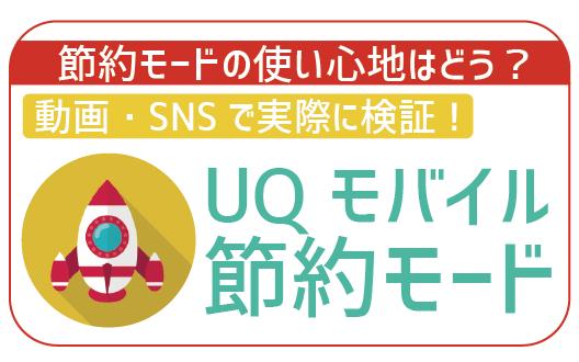 UQモバイル・プランSの節約モードは快適?動画やSNSを検証してみた!