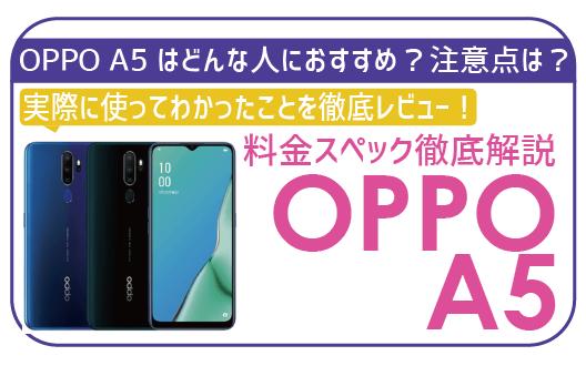 【OPPO A5徹底レビュー】スペックにメリットデメリット、お得な契約方法まで!
