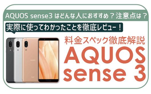 【初心者用動画付】AQUOS sense3徹底レビュー!性能や機能をデメリットまでご紹介!