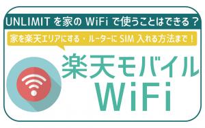 楽天モバイルは自宅WiFi代わりとして使える?家もスマホも使い放題?テザリング時の速度は?