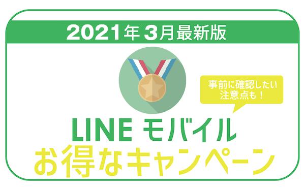 【3月最新】100%お得!LINEモバイルキャンペーン詳細に一番賢い併用方法!