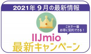 【9月最新】100%お得!IIJmioのキャンペーン詳細と一番賢い併用方法!