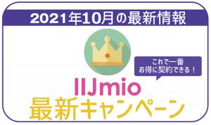 【10月最新】100%お得!IIJmioのキャンペーン詳細と一番賢い併用方法!