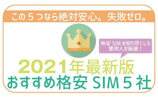 【2021年最新】失敗ゼロ!格安スマホ(SIM)オススメ5社はここ!口コミ評判!