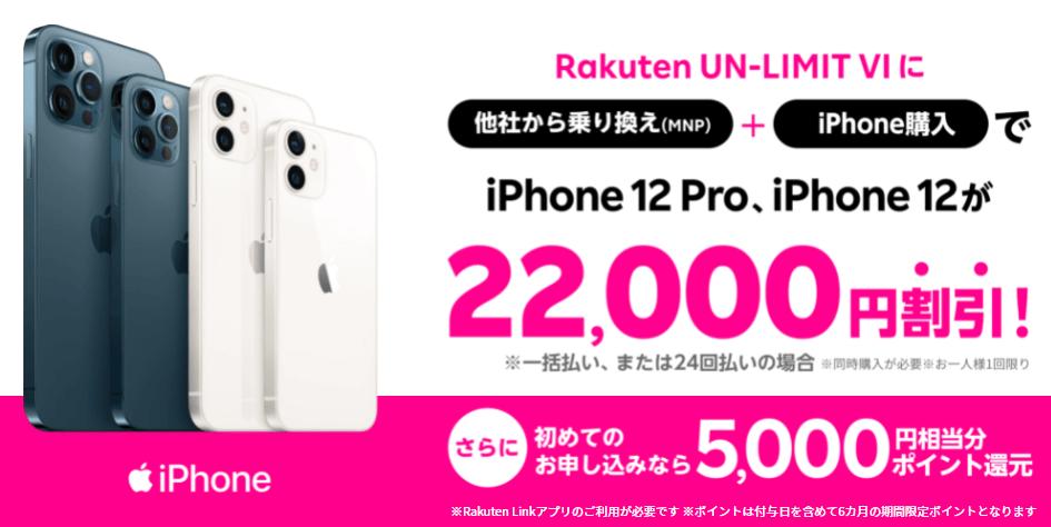 楽天モバイルiPhone12割引キャンペーン