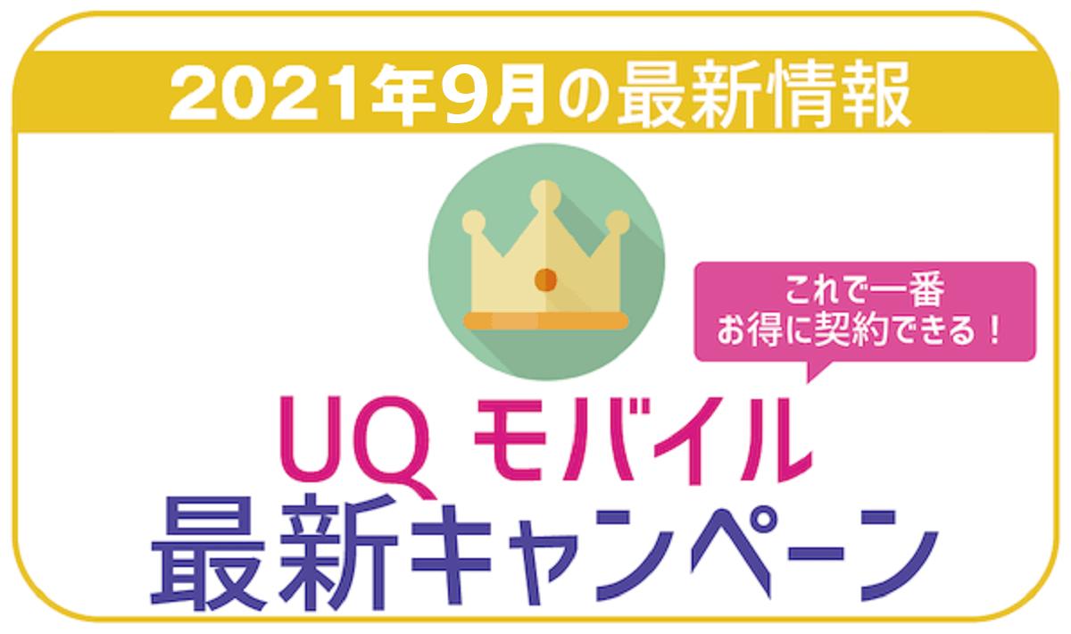 【9月】UQモバイルキャンペーンを100%お得に併用!初心者でも損なく契約する方法!