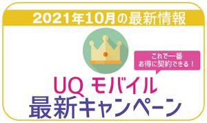 【10月】UQモバイルキャンペーンを100%お得に併用!初心者でも損なく契約する方法!