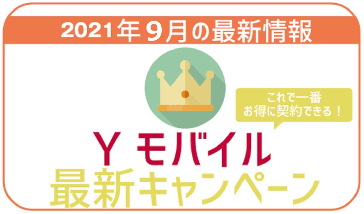 【9月最新版】100%お得!Yモバイルキャンペーン詳細に一番賢い併用方法!