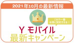 【10月最新版】100%お得!Yモバイルキャンペーン詳細に一番賢い併用方法!