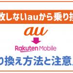 【9月最新】100%お得!楽天モバイル最新キャンペーン情報と一番賢い併用方法!