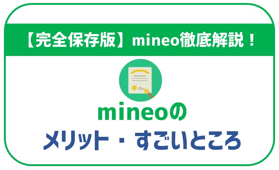 【保存版】mineo(マイネオ)ってどこが良いの?特徴など徹底解説させていただきます!