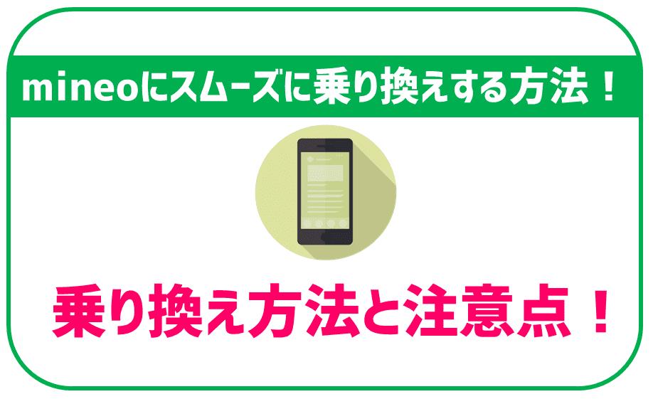絶対に迷わないmineo(マイネオ)へのMNP転入(乗り換え)の方法を全手順公開!