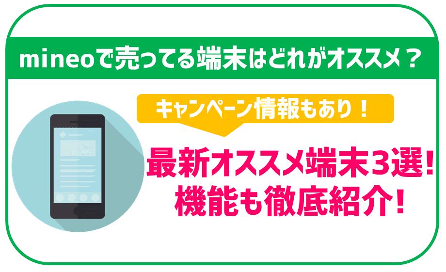 【9月最新】mineoは使える端末が豊富!セット購入できるオススメの機種もご紹介!