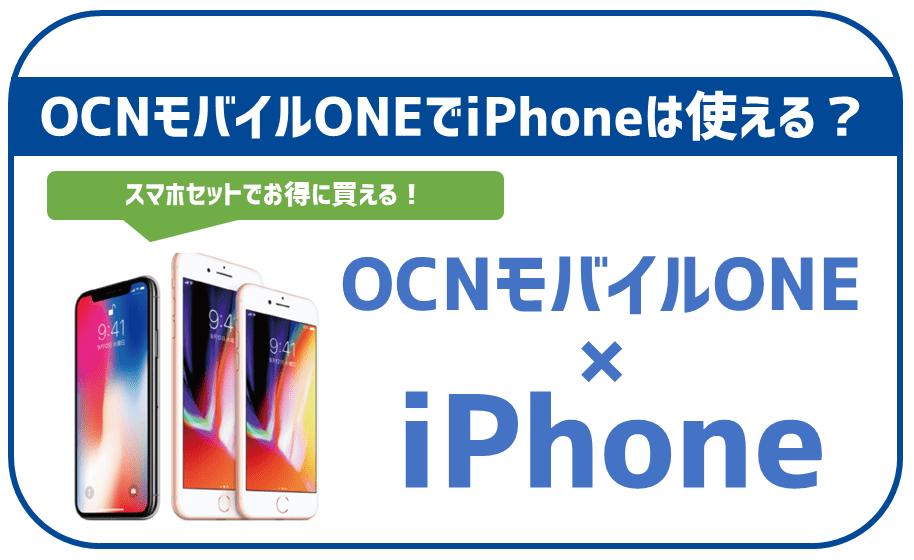 OCNモバイルONEならiPhoneをお得に使える!動作確認方法やメリット・デメリットを解説