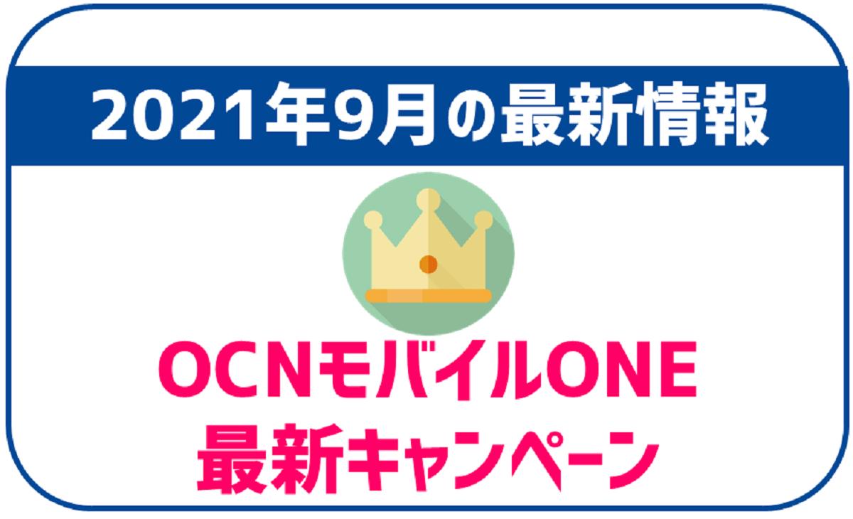 【9月最新】OCNモバイルONEの最新キャンペーン情報!今月は端末セールあり!