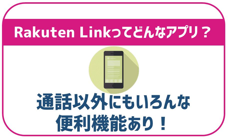 通話アプリRakuten Linkって何?通話料や他の機能は?