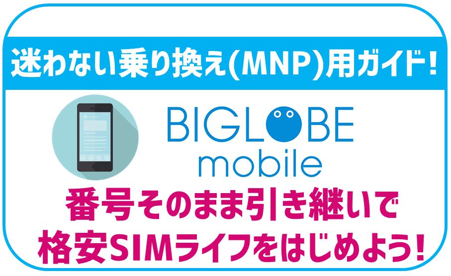 【乗り換えガイド】BIGLOBEモバイルに番号そのままで乗り換える(MNP)方法