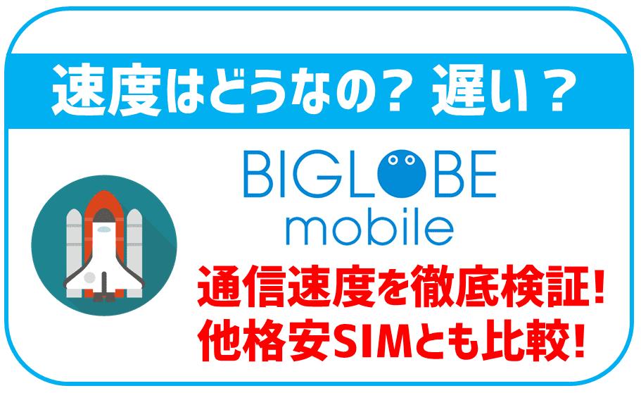 BIGLOBEモバイルの速度は遅いの?他格安SIMと比較!