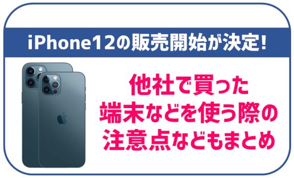 YモバイルでiPhone12の販売開始!値段や他で購入した端末を使う場合の注意点まとめ