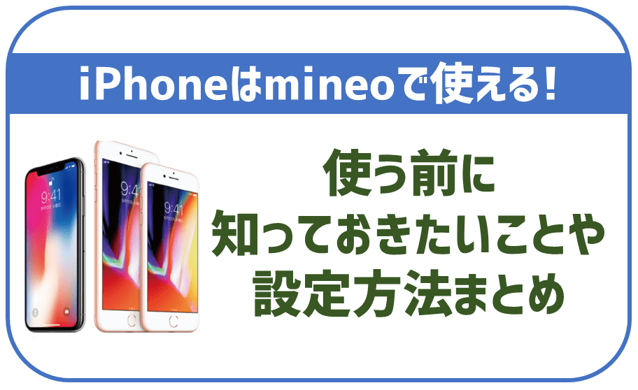 mineoでiPhoneを使う前に知っておきたい設定方法