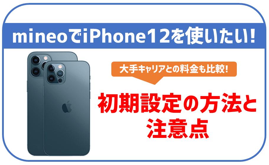 mineoでiPhone12は使えるの?初期設定の流れや事前に知っておきたい注意点