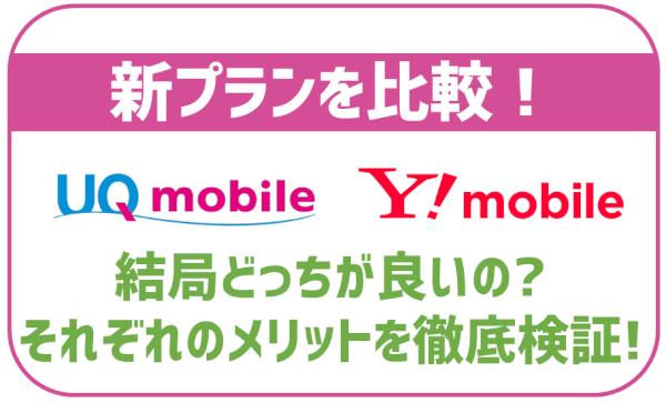UQモバイルとYモバイルの新プランを比較!それぞれどんな人におすすめ?
