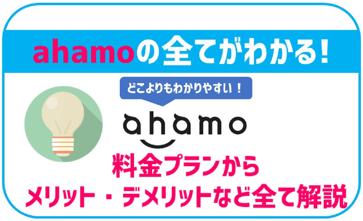 【まとめ】ahamo完全ガイド 特徴・料金プラン・メリット・デメリット・評判などを徹底解説