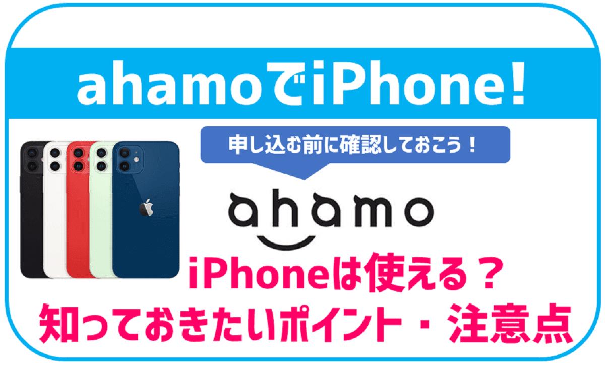 ahamo(アハモ)でiPhoneを利用する際に気をつけたい事。新しく端末を購入する場合や端末保証について。