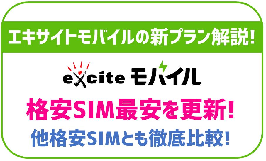 エキサイトモバイルの新プラン「Fit」「Flat」を徹底比較!他格安SIMとどっちがお得?