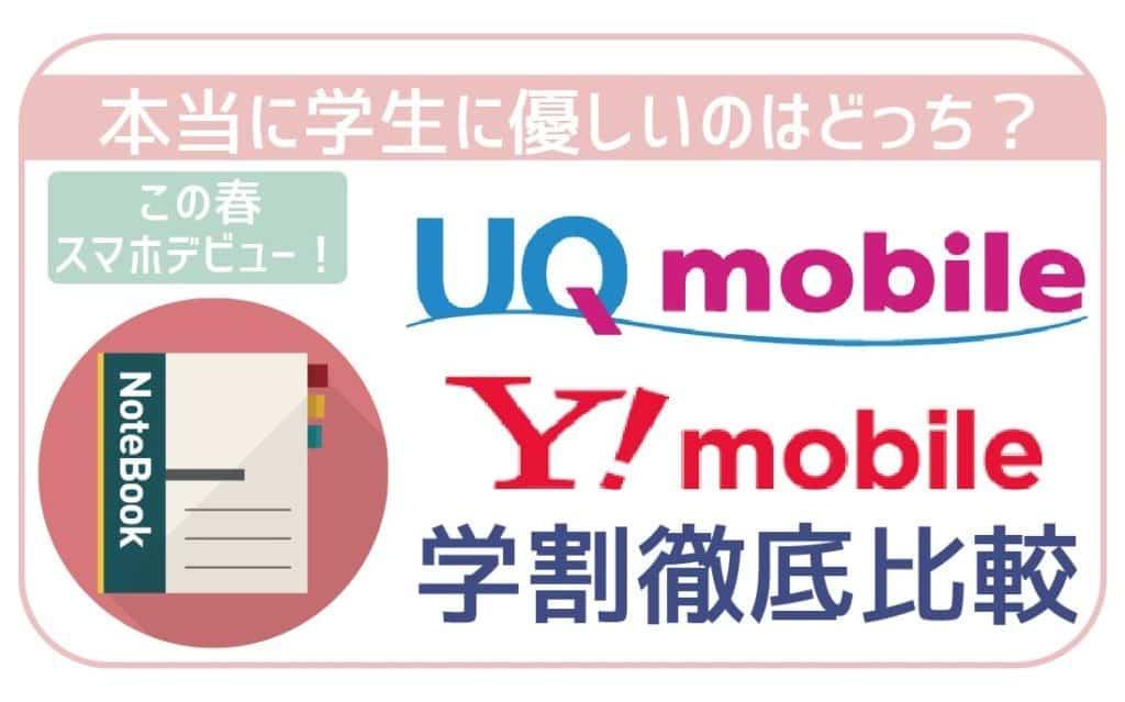 【2021年最新】学生に本当に優しいのは?UQモバイルとYモバイル学割比較!