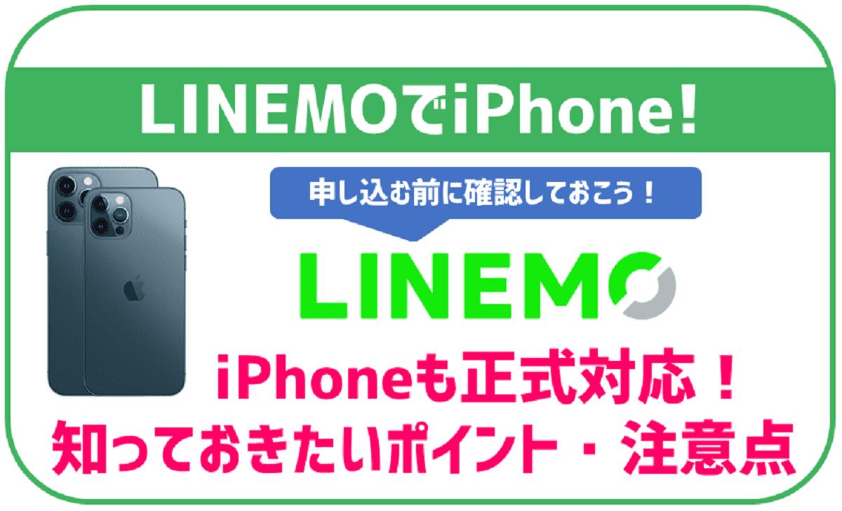 LINEMOでiPhoneを使うなら知っておきたい事、気をつけなけるべき事まとめ