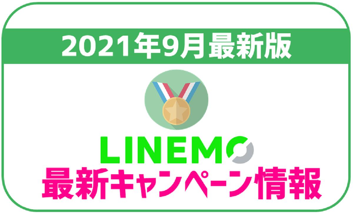 【9月最新】LINEMOの最新キャンペーン情報!PayPayボーナスがもらえる!