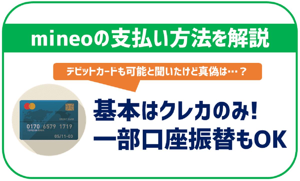 mineoの料金はクレジットカード以外でも支払える?支払い方法を解説