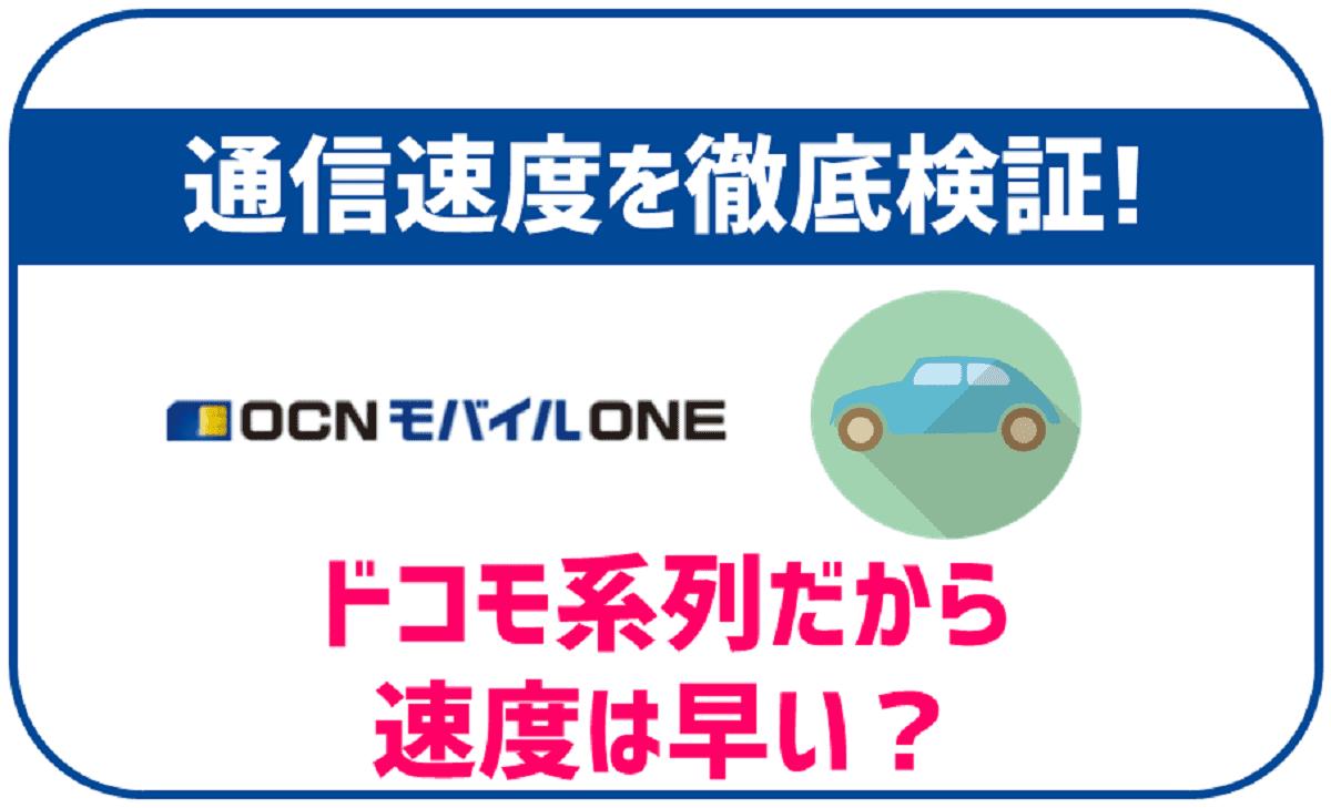 OCNモバイルONEの通信速度を徹底検証!ドコモ回線だけど格安SIMだから速度は遅い?
