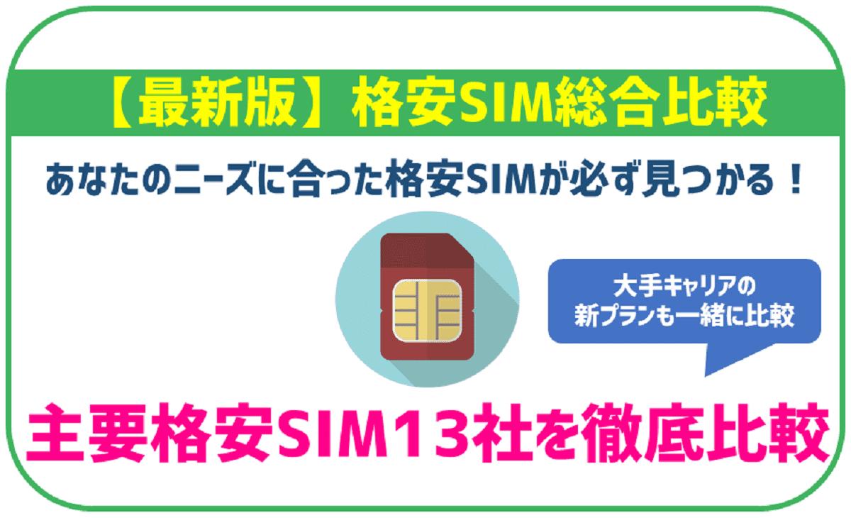 【2021年版】主要格安SIM13社をニーズ毎に徹底比較!それぞれのおすすめポイントをランキング形式で紹介!