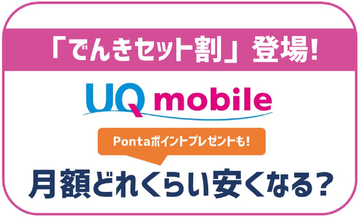 UQモバイルが「でんきセット割」を開始!毎月どれくらい安くなる?