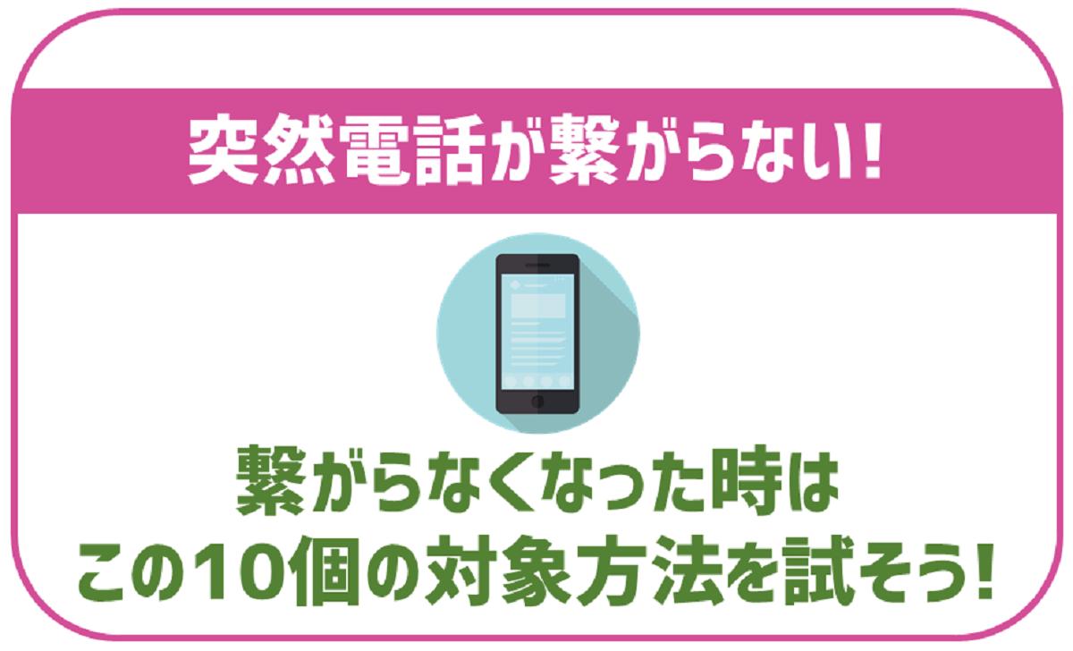 UQモバイルで電話が繋がらなくなった時の原因と対処方法!この10個の方法をまずは試そう。