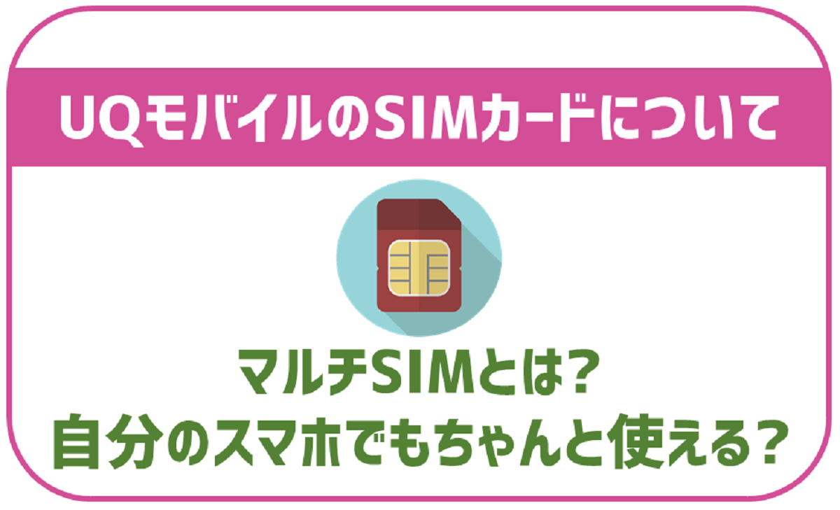 UQモバイルのマルチSIMについて解説。利用出来る機種と出来ない機種もあるので注意。