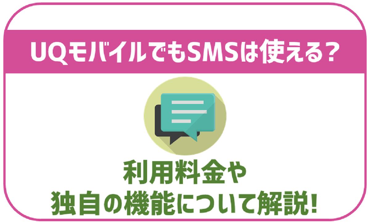 UQモバイルでSMSは利用可能?料金は?独自の機能についても解説。