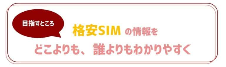格安SIMの情報をどこよりもわかりやすく