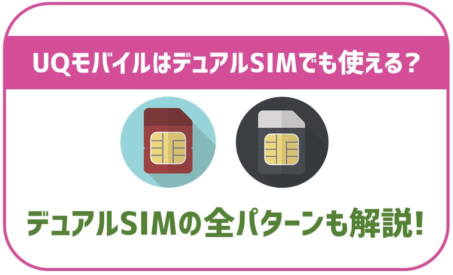 UQモバイルでもデュアルSIM運用出来るの?eSIMへの対応は?