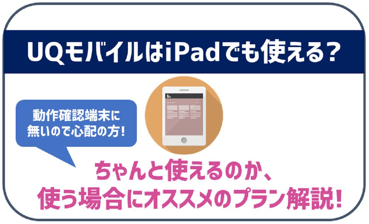 iPadの通信用にUQモバイルのSIMは使える?オススメのプランは?