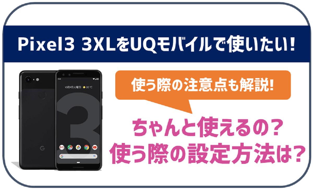 UQモバイルでPixel3シリーズは利用出来る?何か注意すべき点は?