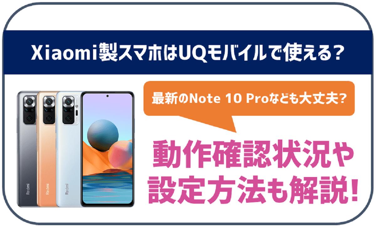 XiaomiのスマホはUQモバイルでも使える?最新のNote10Proは?