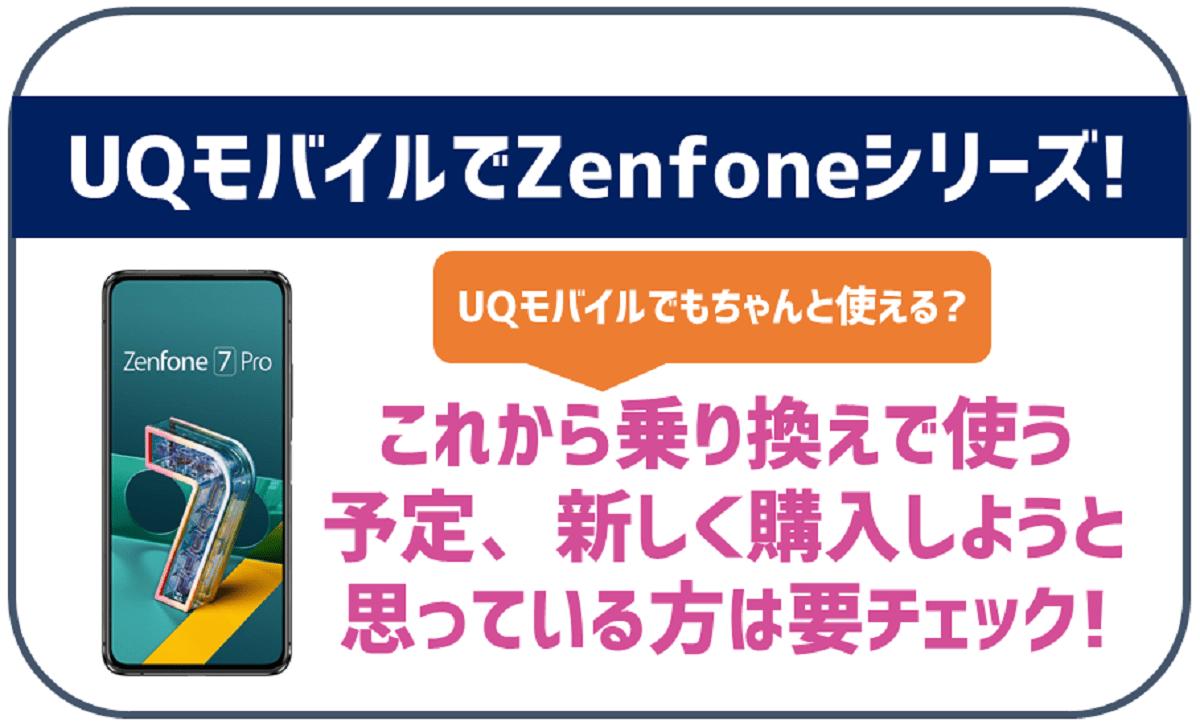 UQモバイルでもZenfoneは使える?セット購入も可能?