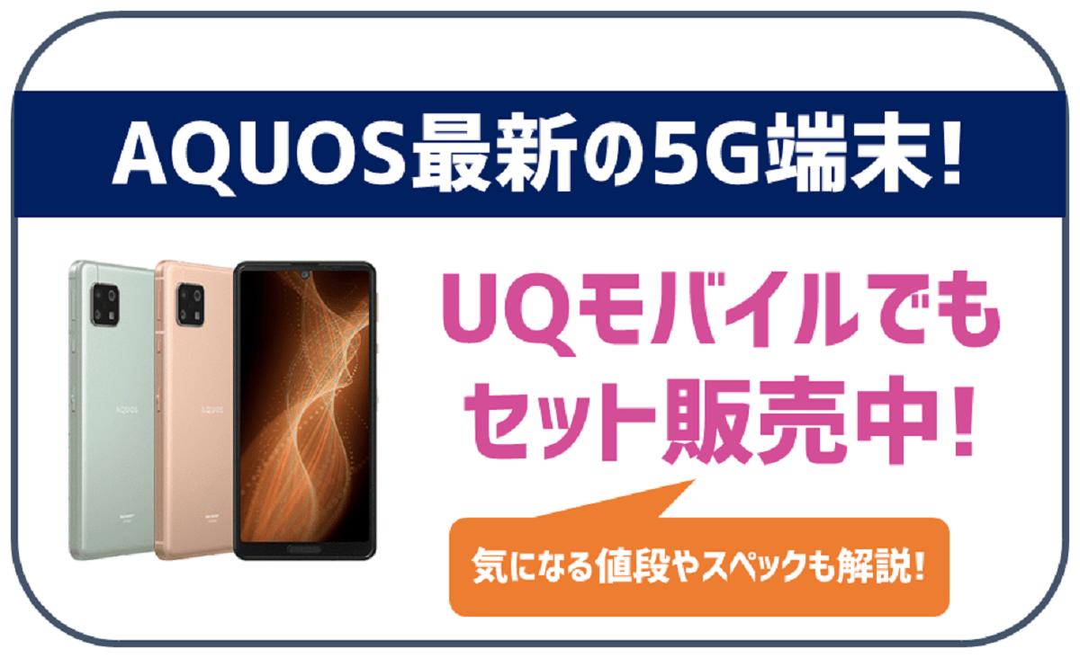 AQUOSの最新端末sense5Gの解説!UQモバイルでセット購入もOK!