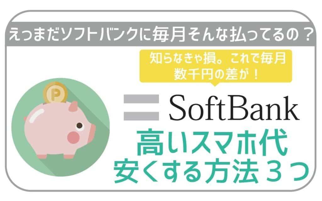 ソフトバンク高いスマホ代を安くする方法-01