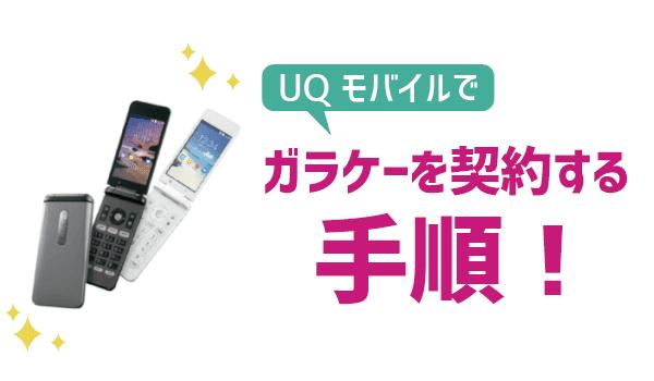 【初心者でも失敗ゼロ】UQモバイルでガラケー契約 (5)