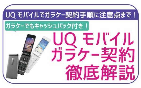 UQモバイルガラケー契約